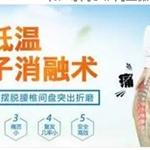 医用臭氧治疗仪仪 射频治疗仪 半导体激光治疗仪 穿刺针 洗肠仪
