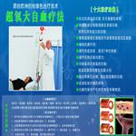 臭氧大自血疗法