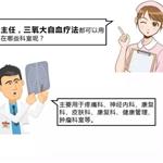 免疫三氧血回输疗法常见干扰因素及处理