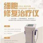 细胞修复治疗仪