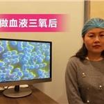 癌症治疗技术知多点——三氧血液活化疗法