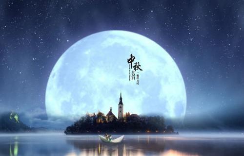 月圆人圆中秋节,千里万里共婵娟