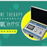 臭氧治疗仪--医院不可或缺的全能设备