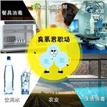 臭氧治疗仪在食品企业的应用