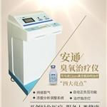 安通臭氧治疗仪——轻松解决心血管疾病