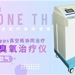 臭氧治疗仪拥有十大作用