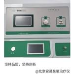 安通臭氧治疗仪